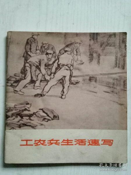 工农兵生活速写