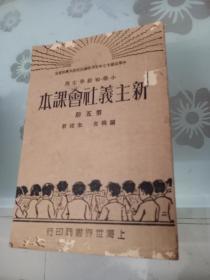 《新主义社会课本》第五册