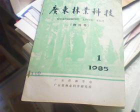 广东林业科技1985创刊号,