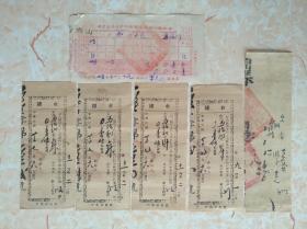 541台山九区上屯乡地税收据,右边中下偏左有县长章××盖章6张