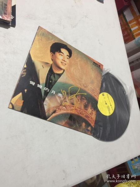 黑胶唱片(弯弯的月亮-吕方)