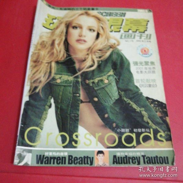 环球银幕画刊2002/3期