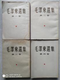毛泽东选集【1.2.3.4.】册