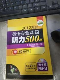 华研外语·2012淘金英语专业4级听力500题【附光盘】