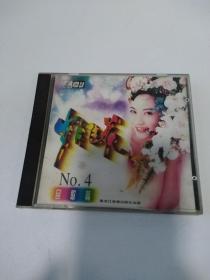《岁月飞花》民歌篇No4   VCD