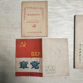 七大党章(64开)、刘少奇《关于修改党章的报告》(32开)合售