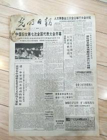 光明日报1993年9月2日(4开八版)李鹏电贺大亚湾核电站一号机组并网发电;我国离子源技术接近世界先进水平。