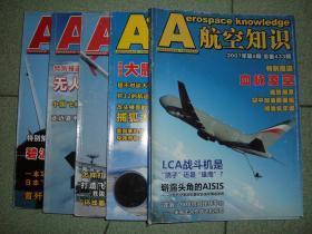航空知识2007年第5、6、8、9、12期共五期合售,也可拆售每本5.5元,需要拆售的发店内消息做专门连接,满35元包快递(新疆西藏青海甘肃宁夏内蒙海南以上7省不包快递)
