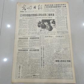 光明日报1993年9月20(4开八版)江泽民观看武警部队训练成果汇报表演;全国总工会青联学联支持北京申办奥运会。