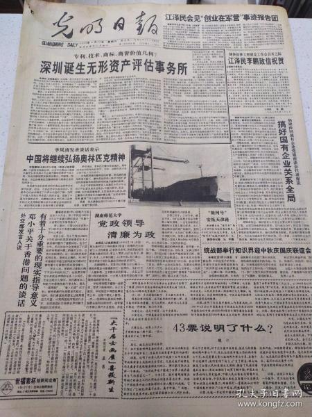 光明日报1993年9月25日(4开八版)深圳诞生无形资产评估事务所;靠优质服务成为亚洲区域前列银行。