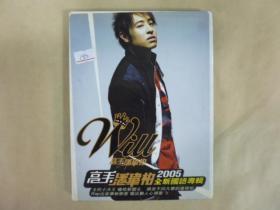 2005年潘玮柏.高手.二手CD(Q16)