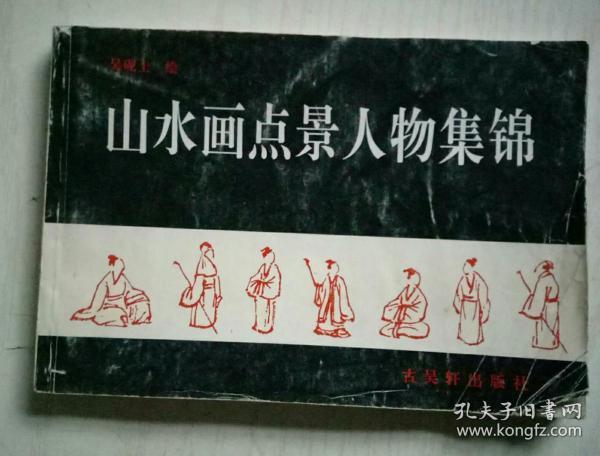 吴砚士山水画点景人物集锦