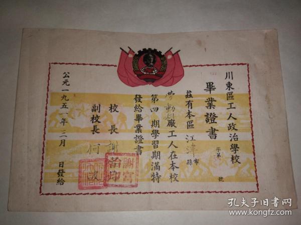 1951年川东区工人政治学校毕业证书(校长谢富治签发)