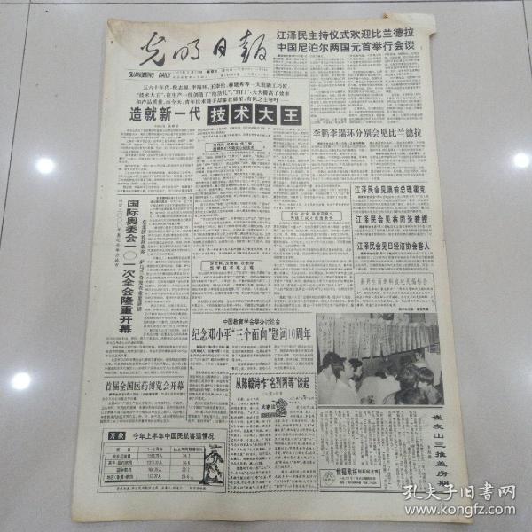 光明日报1993年9月22日(4开八版)国际奥委会一0一次全会隆重开幕;造就新一代技术大王。
