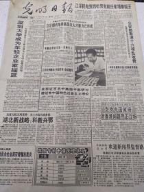 光明日报1993年9月26日(4开八版)深圳大学成为年轻企业家摇篮;市场经济与道德建设。