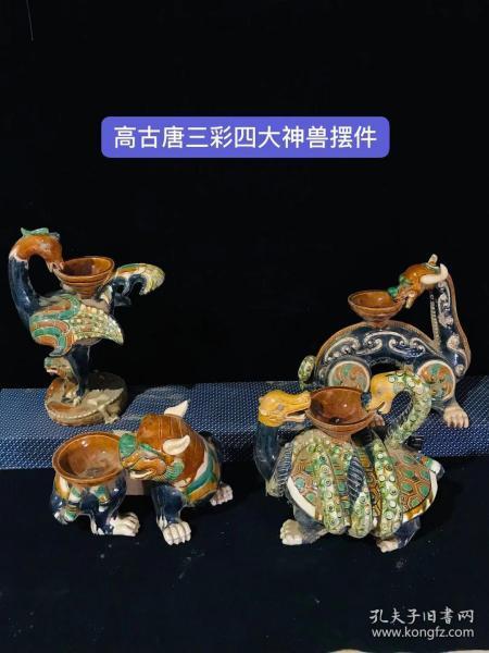 高古唐代唐三彩四大神兽摆件,工艺精美,器型端庄,釉色漂亮,完整无破损。