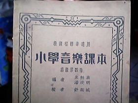(民国课本)新课程标准适用:《小学音乐课本》(高级第四册)