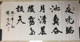 薛林兴2008年四尺整张书法精品托片(尺寸:136cm宽68cm,钤印:薛、林兴、翰墨长存)【卖家保真】