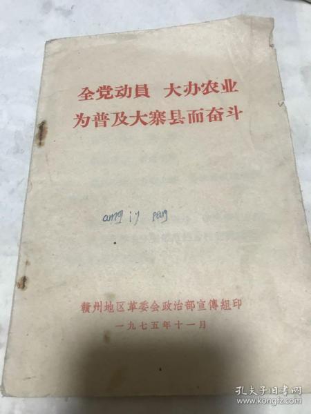 全党动员。大办农业。为普及大寨县而奋斗。1975年。赣州地区革命委员会政治部。