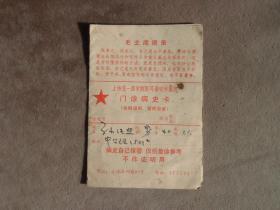 60年代 上海耳鼻喉医院门诊病史卡(带毛主席语录)医院票证收藏