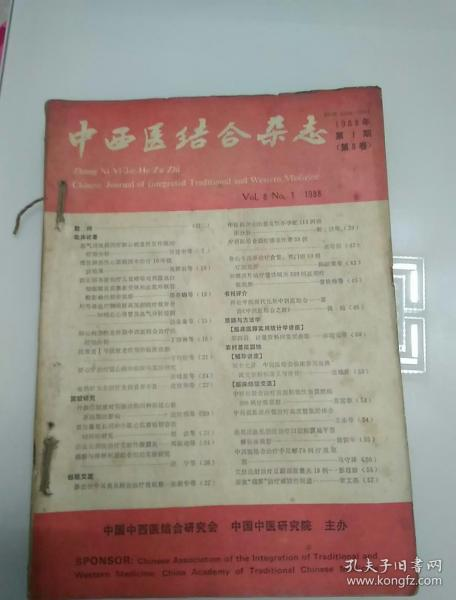 中西医结合杂志