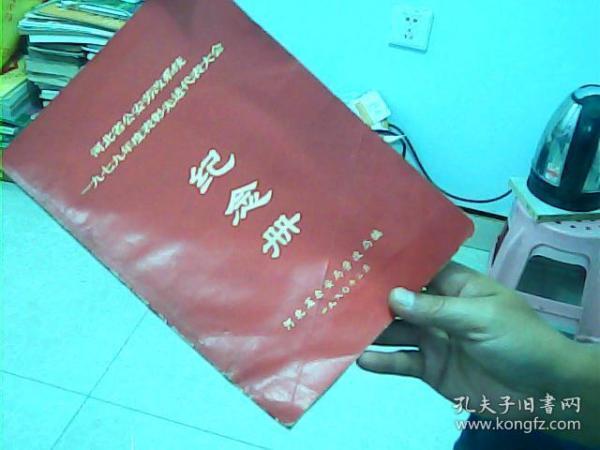 河北省公安劳改系统1979年度表彰先进代表大会纪念册