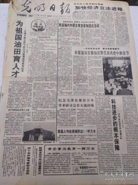 光明日报1993年9月30日(4开八版)为祖国油田育人才;让伟人风范光照世间。