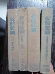 干部必读,四册和售