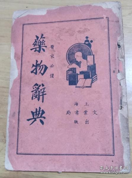 《药物辞典》,民国文业书局版。