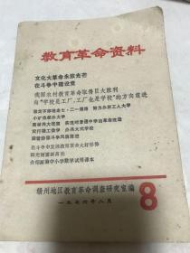 教育革命资料。文化大革命永放光茫。1976年8月。,