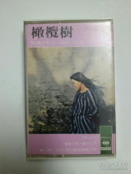 齐豫《橄榄树》专辑卡带,香港新力出版。