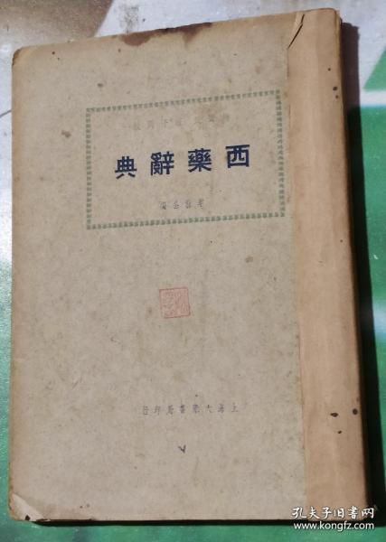 《西药辞典》,民国大众书局版。