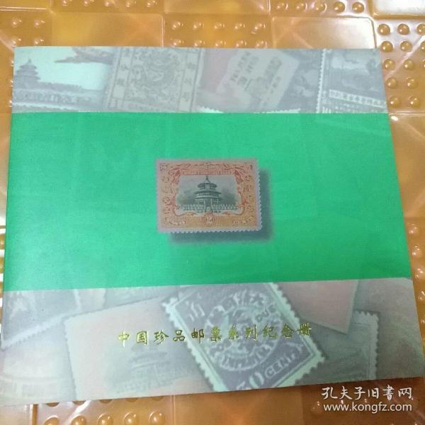 中国珍品邮票系列纪念册(珍邮1一20一4)
