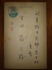 疑似侵华日军明信片3 昭和10年(1935年)印戳 此为贺年明信片 正面印有日本帝国议会大厦邮资 文字内容自鉴