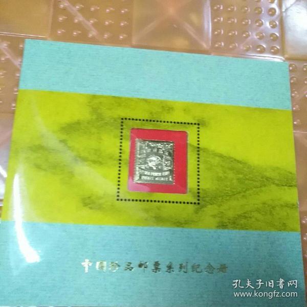 中国珍品邮票系列纪念册(珍邮1一20一2)