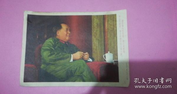 文革宣传画:毛主席穿军装坐沙发彩照宣传画 17.6*12.5cm 新华社稿上海人民美术出版社 8品【侧边有语录-我们伟大的导师、伟大的领袖、伟大的统帅、伟大的舵手毛主席万岁!】