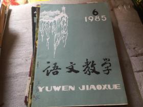 语文教学1985-6