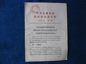 1966年中共定襄县委农村政治部关于农村人民公社必须建立的几项经营管理基本制度的意见