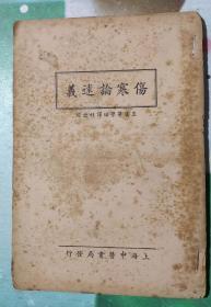 《伤寒论述义》,民国中医书局版。