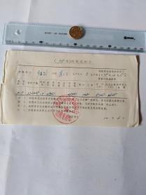 1975年纳税通知书    50件商品收取一次运费。如图。大小品自定。