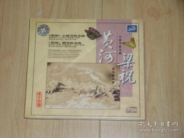 CD 黄河梁祝
