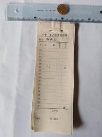 1971年劳动报单    50件商品收取一次运费。如图。大小品自定。