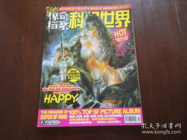 惊奇档案 科幻世界画刊 2002年第12期【145】