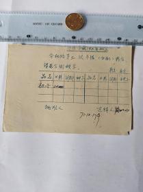 1971年分配粮食    50件商品收取一次运费。如图。大小品自定。