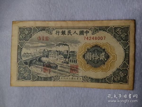 第一套人民币 贰拾元纸币 编号74248007
