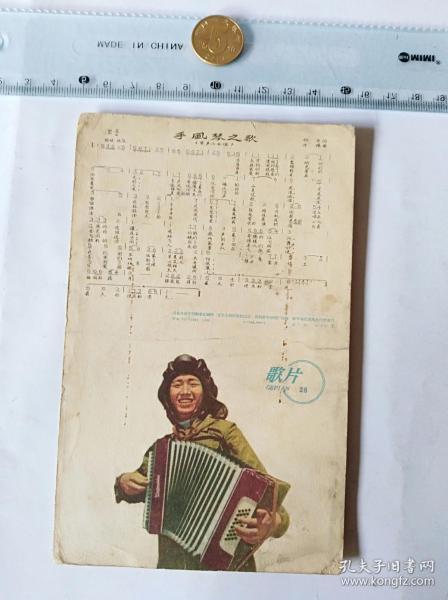 手风琴之歌    50件商品收取一次运费。如图。大小品自定。
