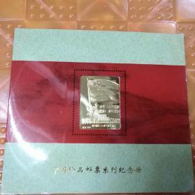 中国珍品邮票系列纪念册(珍邮1一20一16)
