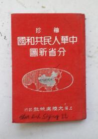 1951年5月印竖版繁体   64开红布面硬精装袖珍巜中华人民共和国分省新图》,收藏完好,红色硬精装鲜艳漂亮,全品。珍品!