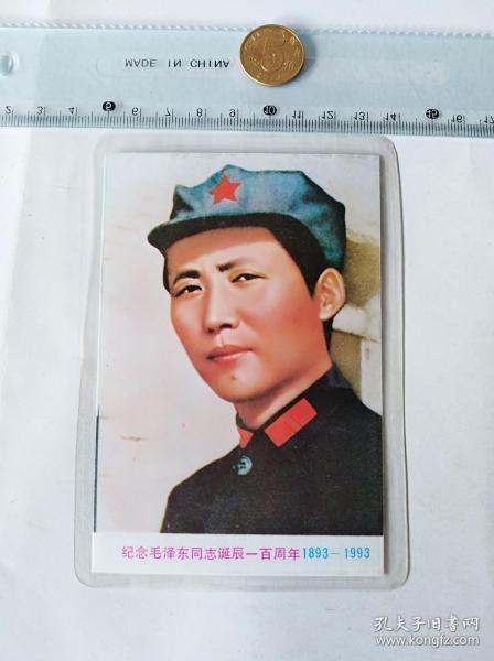 纪念毛泽东诞辰一百周年    50件商品收取一次运费。如图。大小品自定。