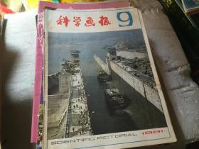 科学画报1981-9